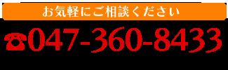 21世紀 地球 応援 〜千葉県松戸市北松戸で20年以上親しまれています〜