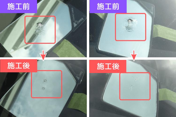 BMW深い傷のウインドリペアBefore:After
